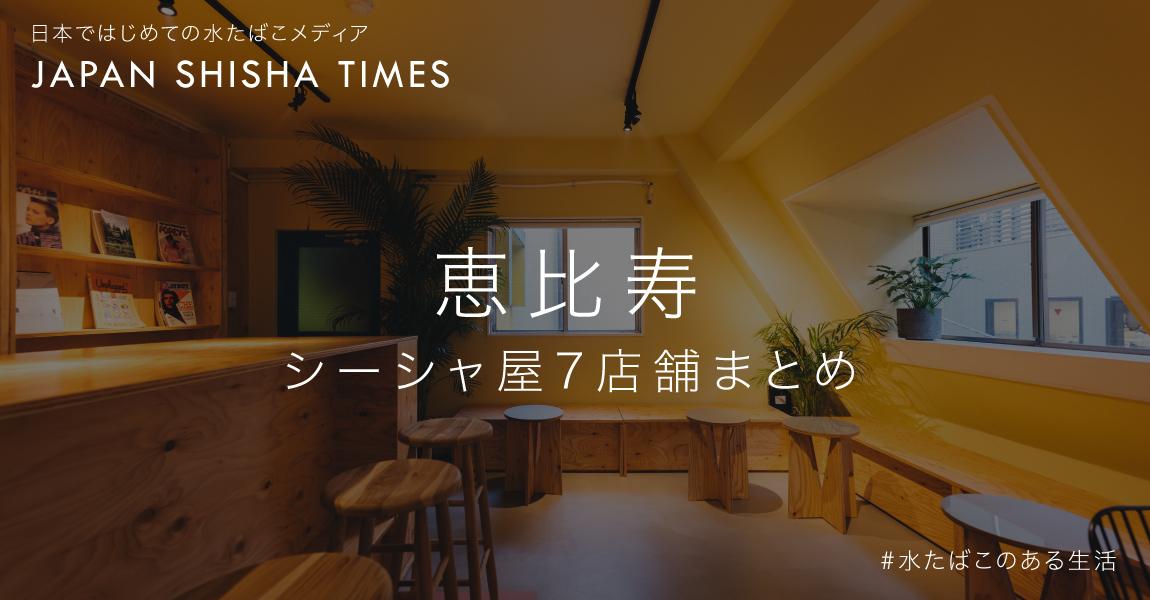 恵比寿 シーシャ専門店 7店舗まとめ-2021年最新版|シーシャ(水たばこ)専門店情報 - JAPAN SHISHA TIMES
