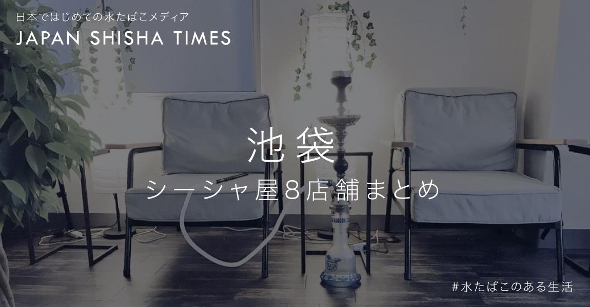 池袋 シーシャ専門店 8店舗まとめ-2021年最新版|シーシャ(水たばこ)専門店情報 - JAPAN SHISHA TIMES