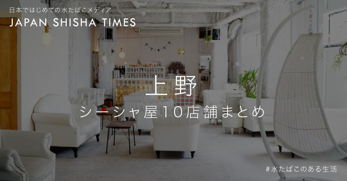 上野 シーシャ専門店 10店舗まとめ-2021年最新版|シーシャ(水たばこ)専門店情報 - JAPAN SHISHA TIMES