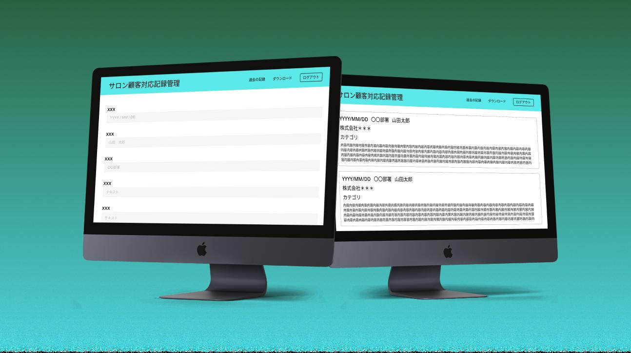 サロン顧客対応記録管理システム