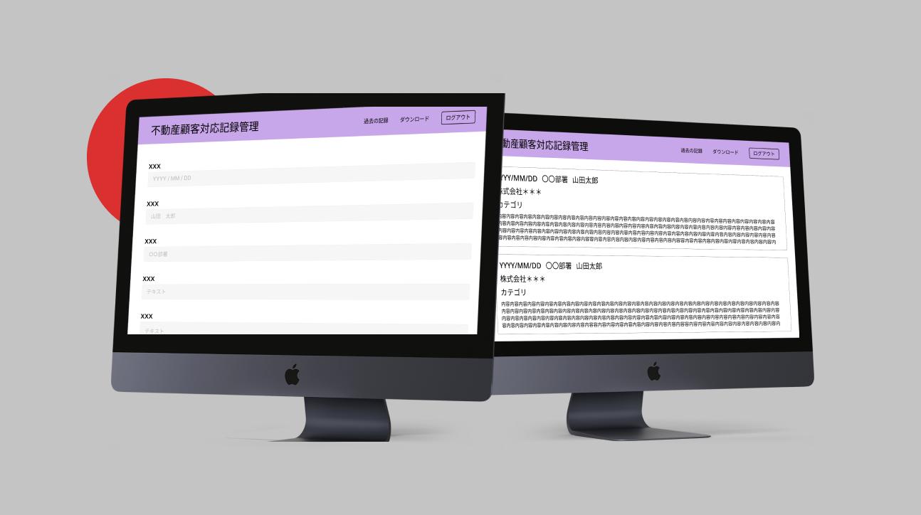 不動産顧客対応記録管理システム
