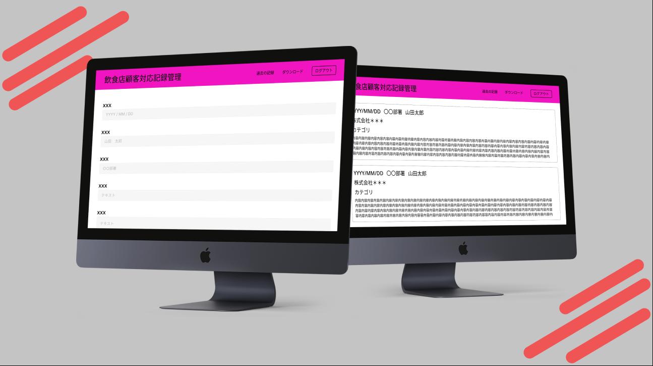 飲食店顧客対応記録管理システム