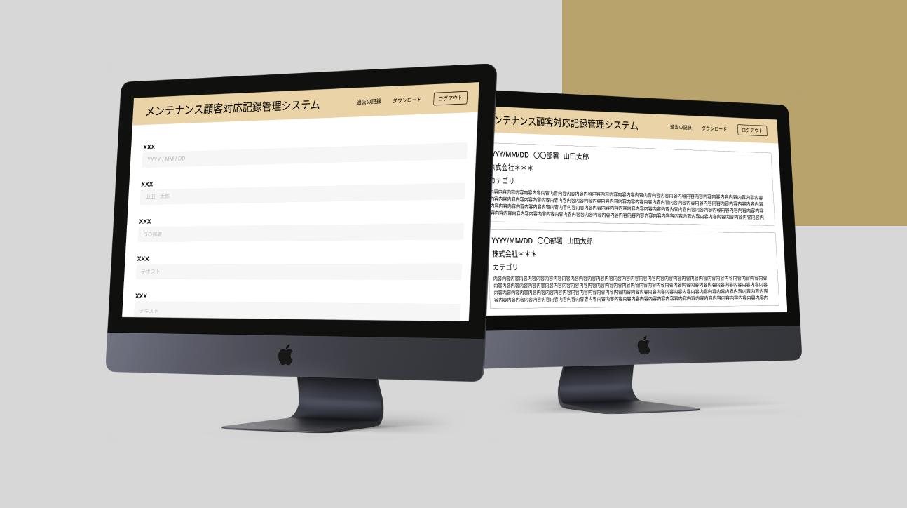 メンテナンス顧客対応記録管理システム