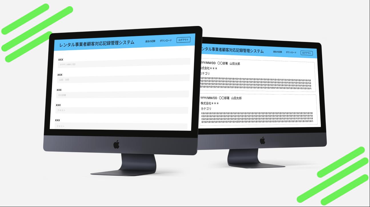 レンタル事業者顧客対応記録管理システム