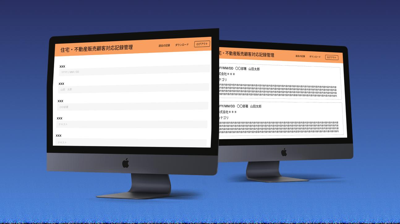 住宅・不動産販売顧客対応記録管理システム