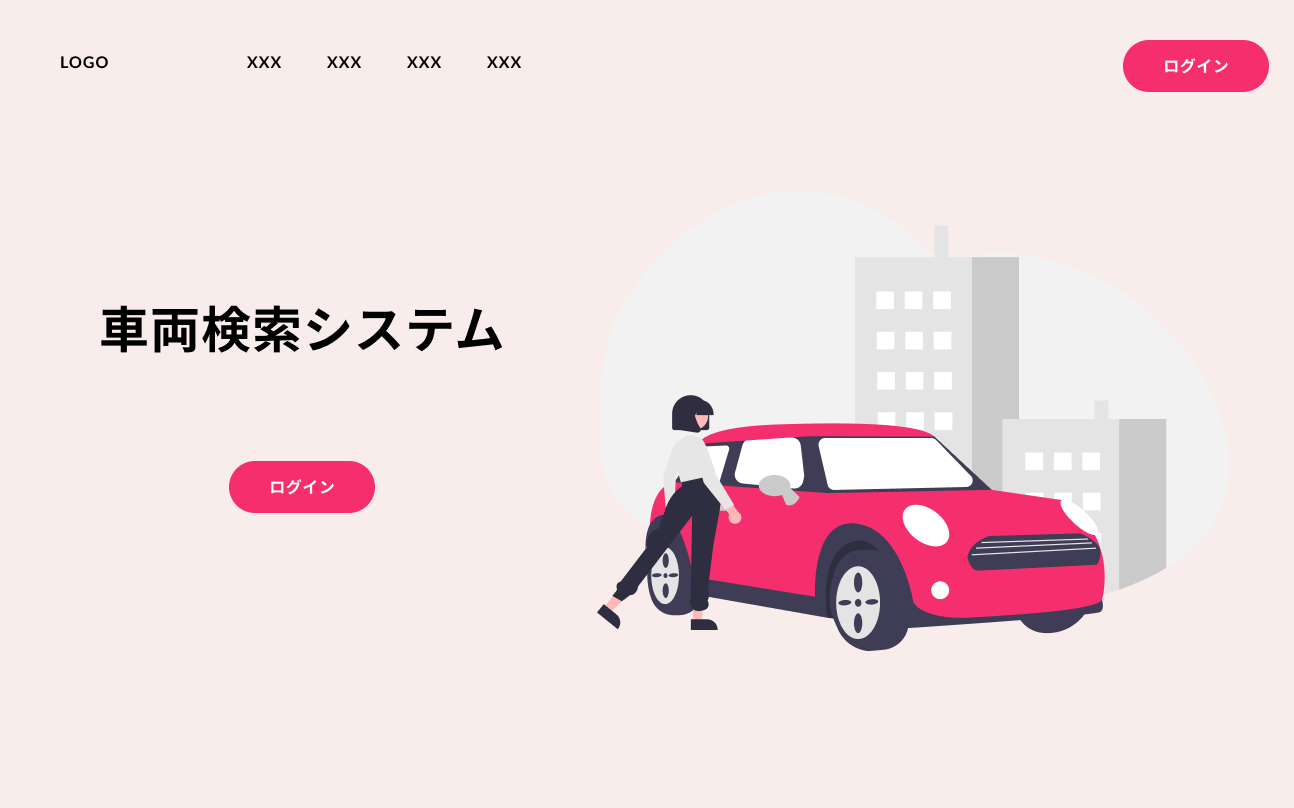 車両検索システム