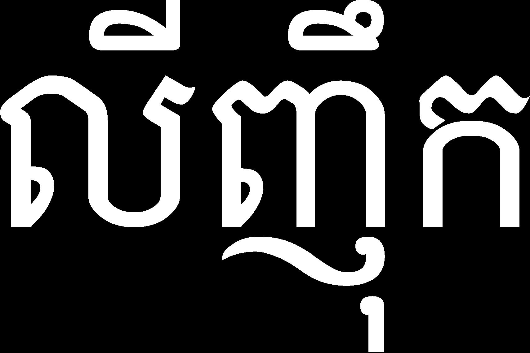 logo written in Khmer