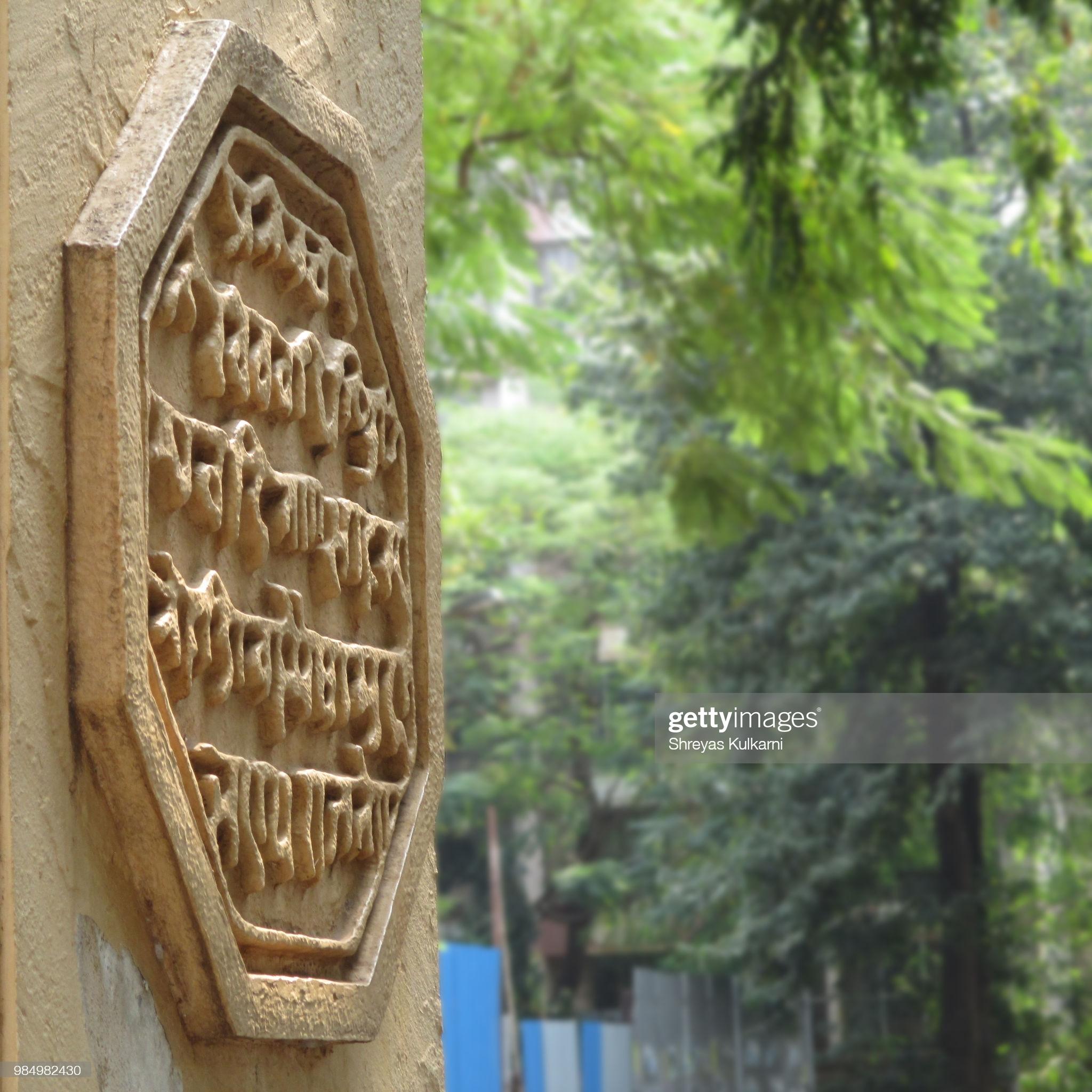The Royal Seal of Shivaji Maharaj.. : Stock Photo