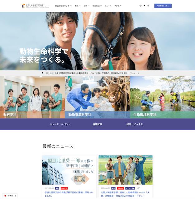 Kitasato University School of Veterinary Medicine
