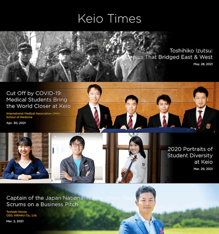 Keio Times