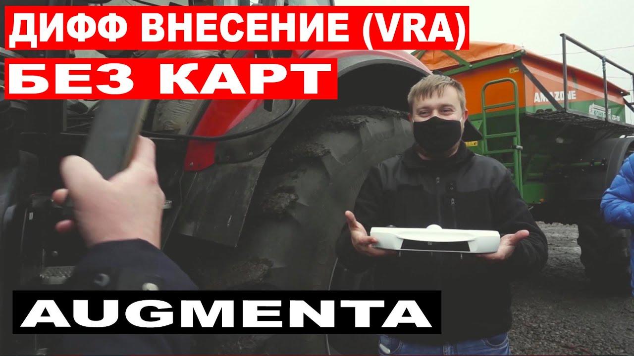 Augmenta in Ukraine