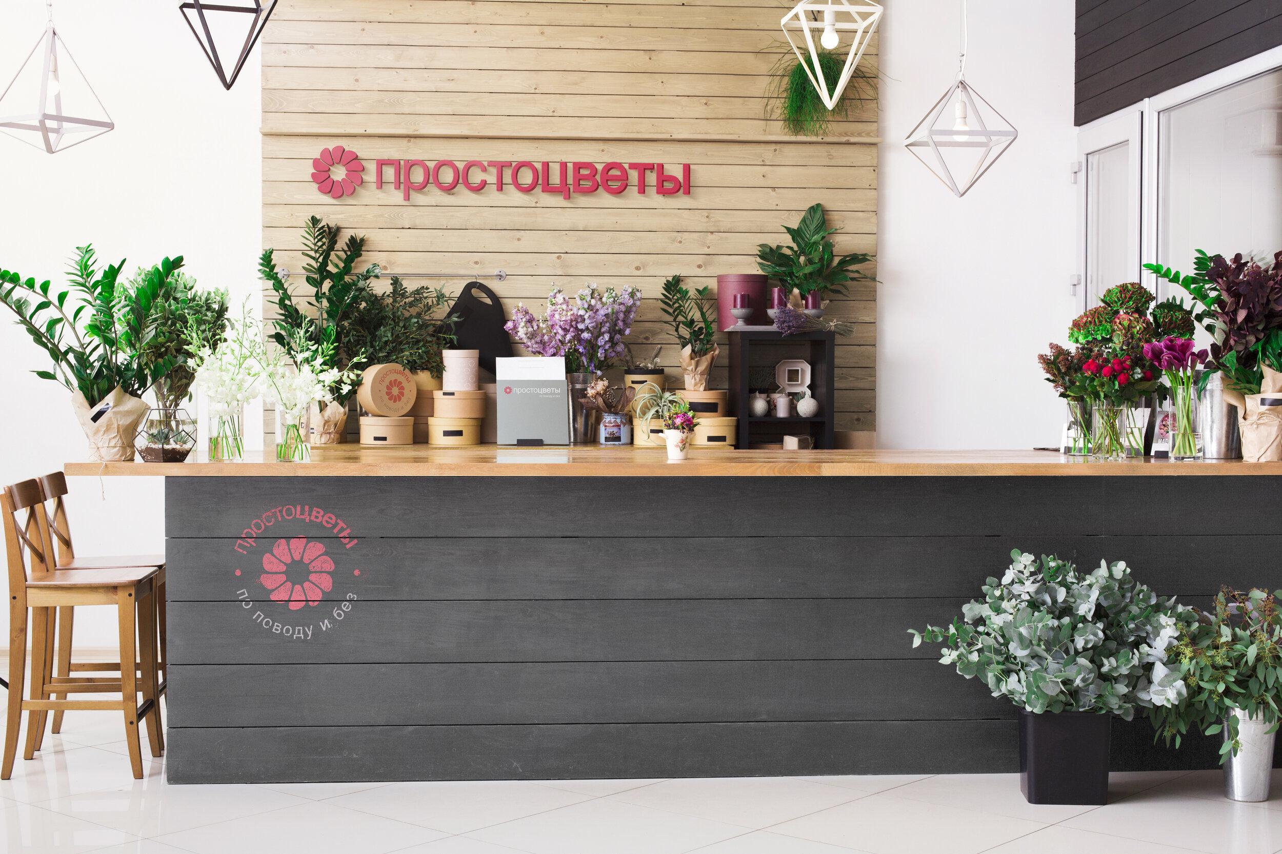 Федеральная сеть цветочных магазинов Простоцветы продает флористические букеты, срезанные цветы, комнатные растения, декор и подарки