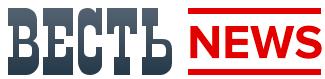Весть News