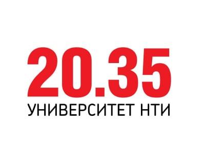 Университет 2035