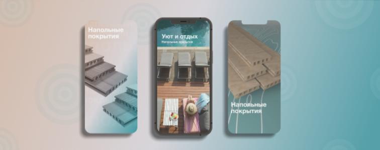 Реклама строительных материалов