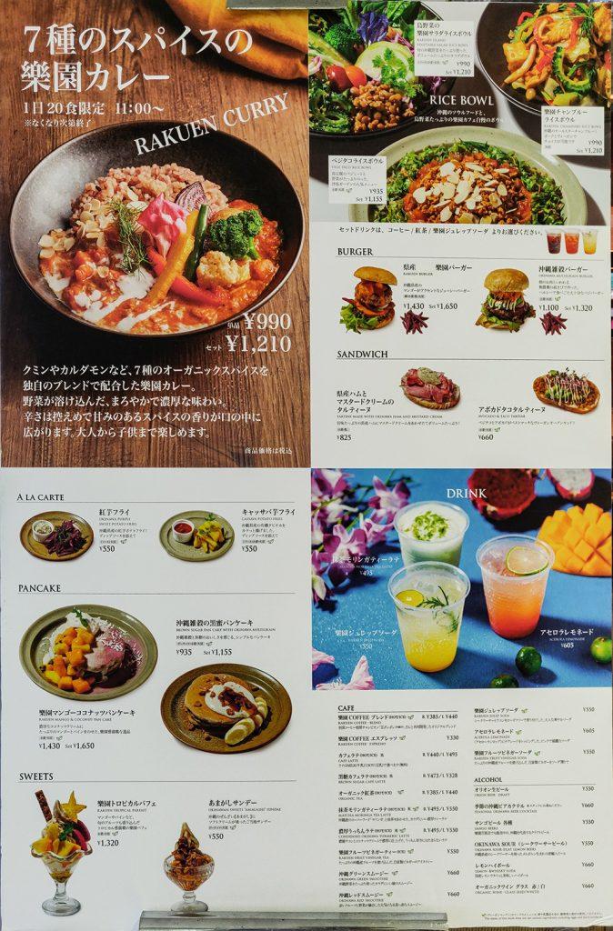 rakuen-cafe-okinawa-menu
