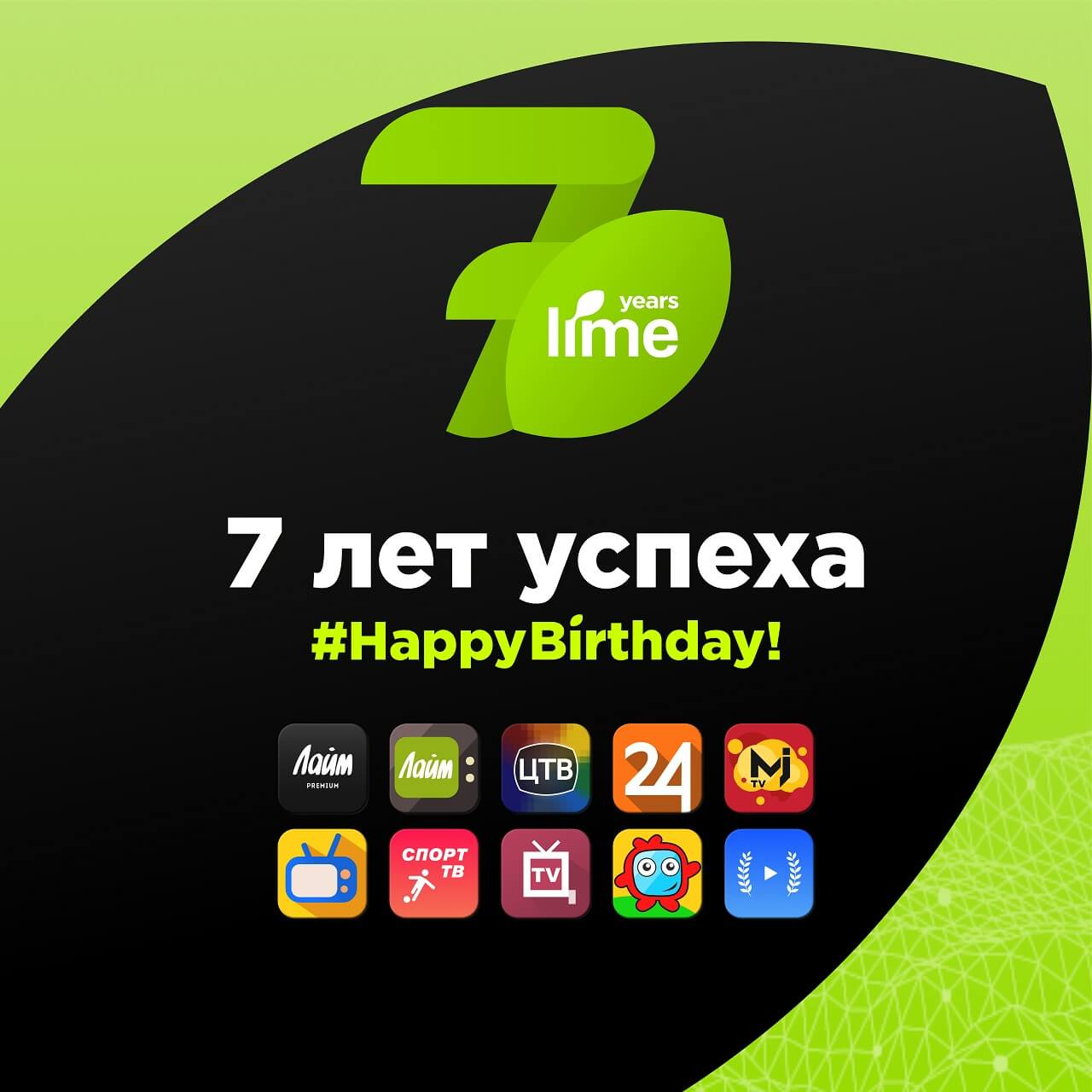 It's been 7 years since the launch of our first application. The history of Lime HD began in 2014.