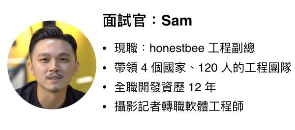 資深工程師模擬面試官:honestbee 工程副總