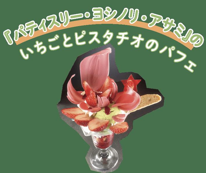 パティスリー・ヨシノリ・アサミのいちごとピスタチオのパフェ