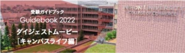 受験ガイドブック2022 キャンパスライフ編