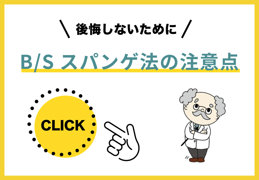 B/Sスパンゲ法の注意ページリンク_スマホ版