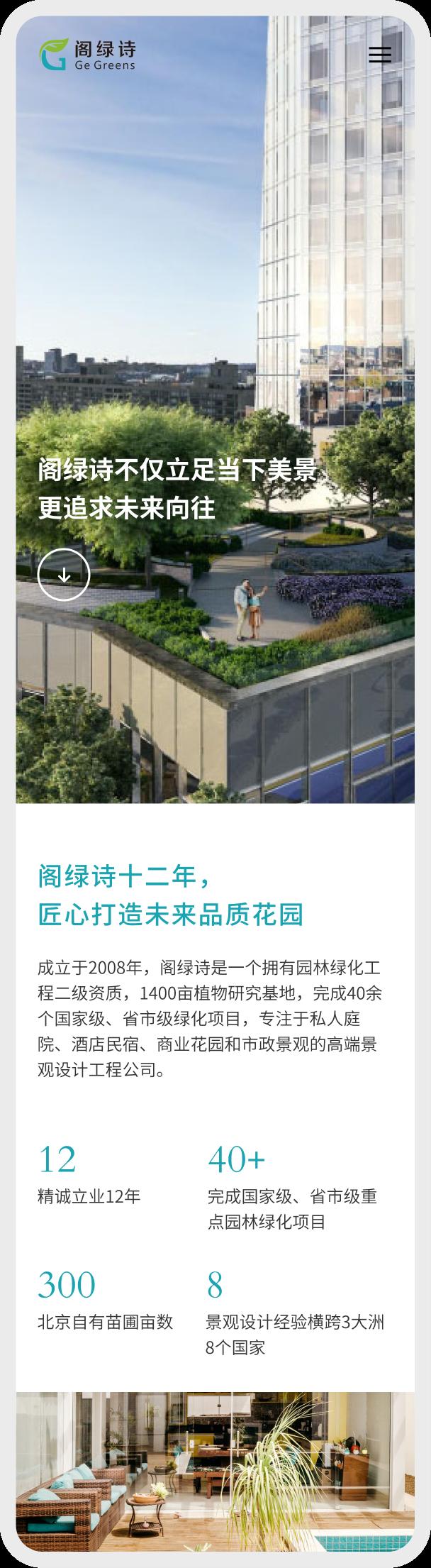 Ge Greens Homepage Mobile View