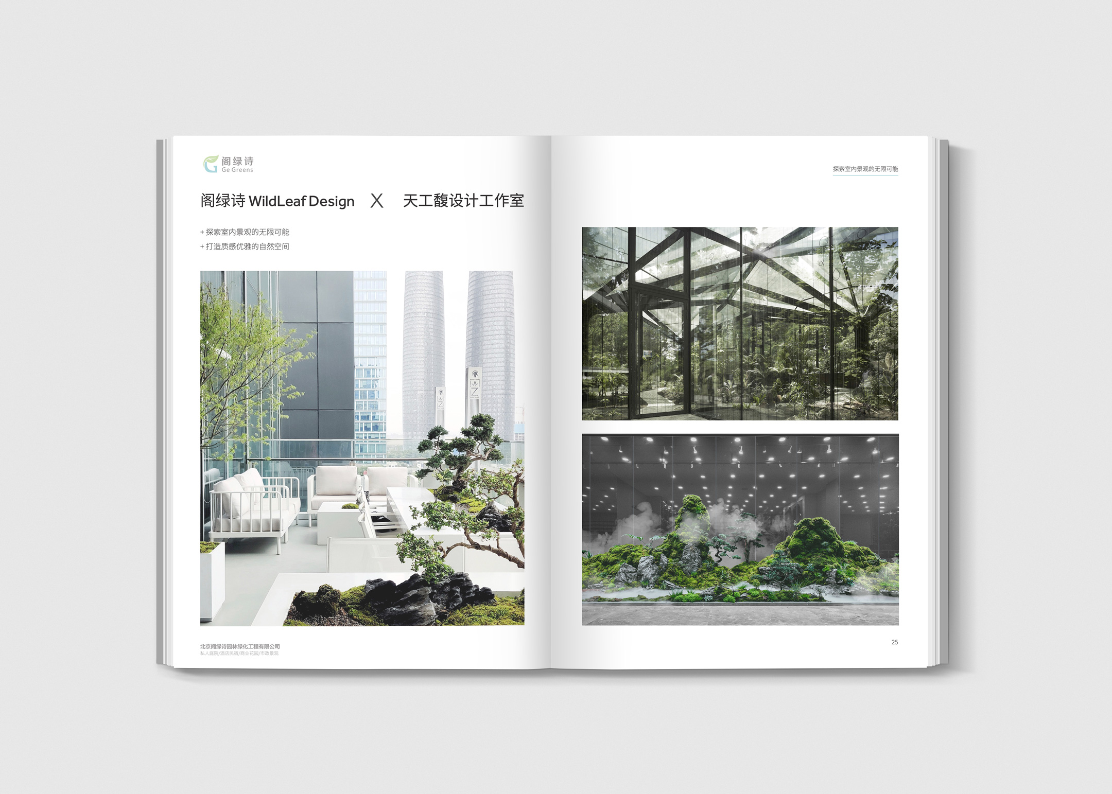 Ge Greens Company Brochure Inside
