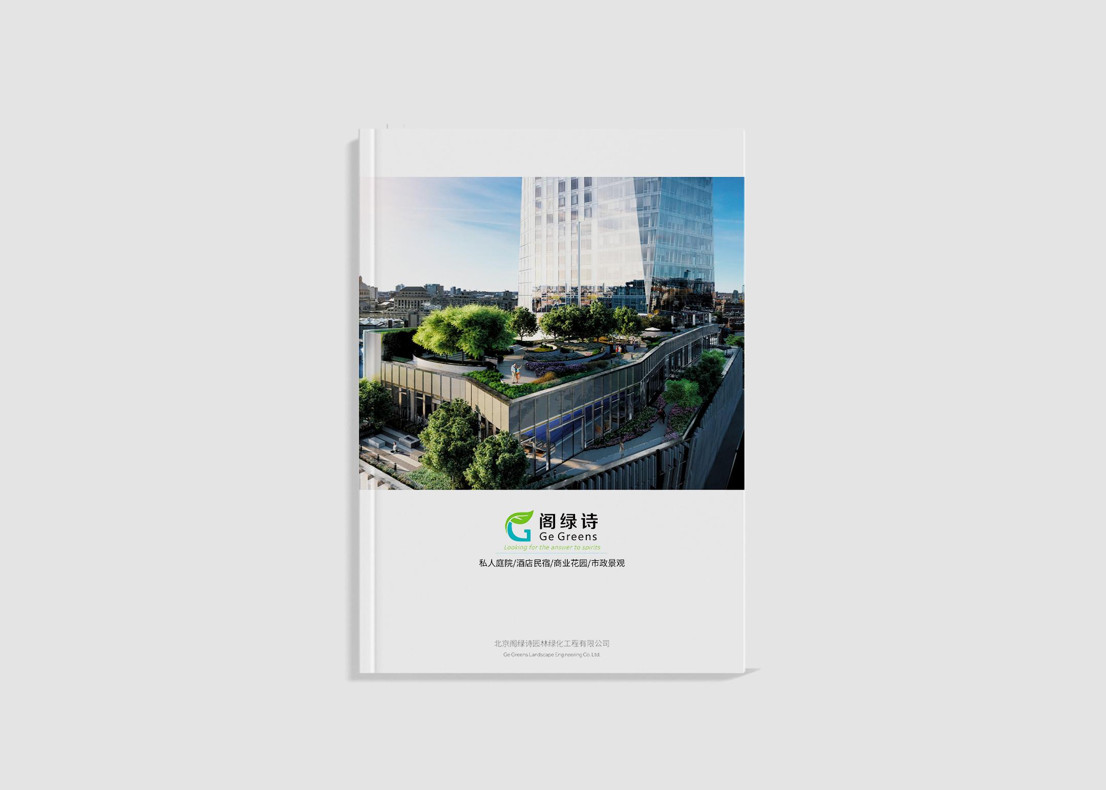 Ge Greens Company Brochure Cover