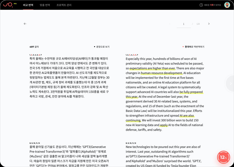 지콘스튜디오_비교번역_번역 비교
