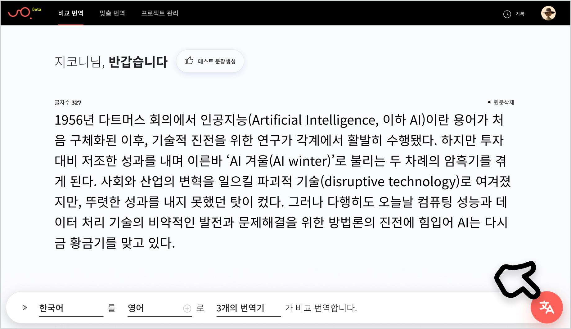 지콘스튜디오_비교번역_번역해보기