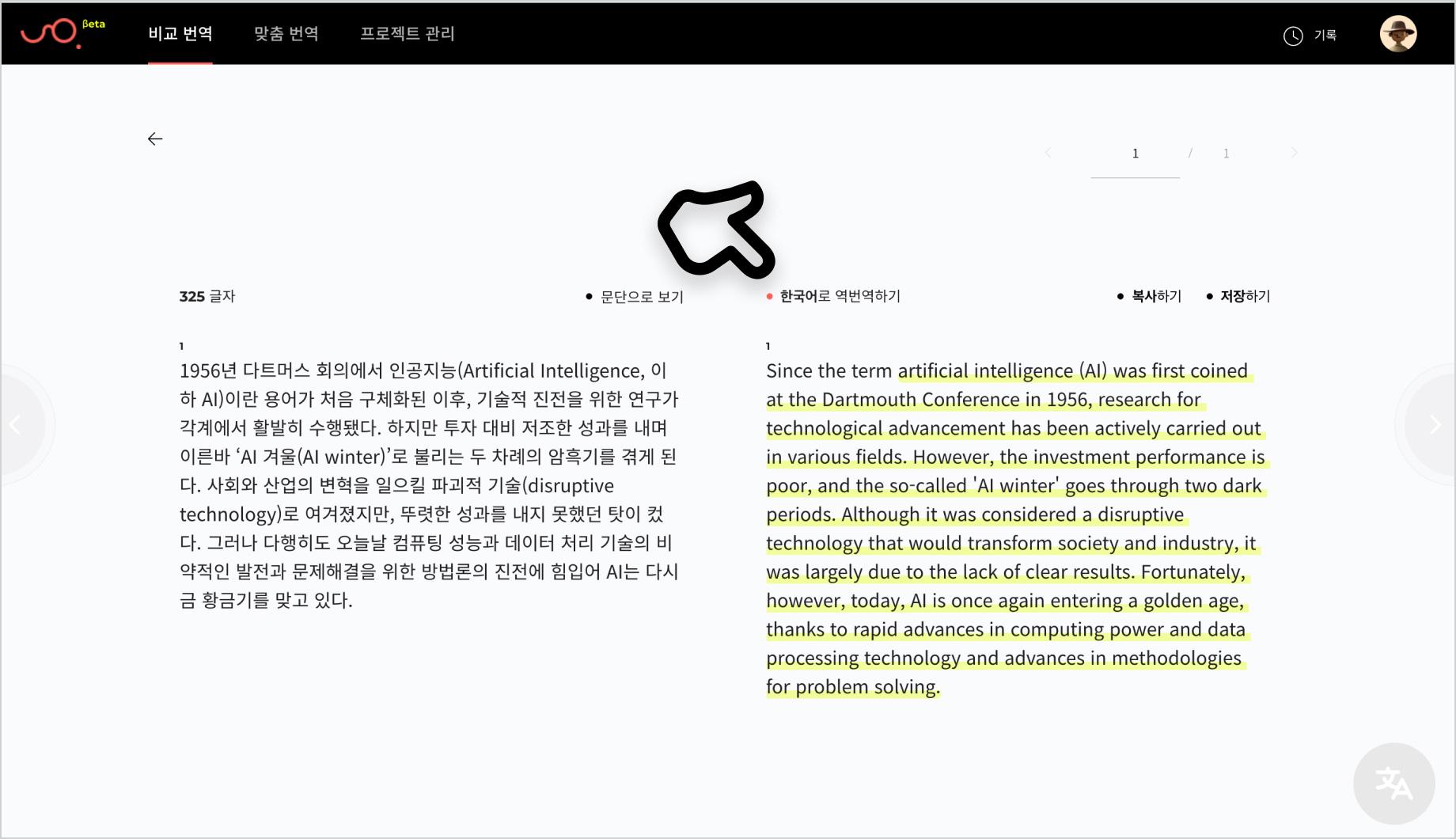 지콘스튜디오_비교번역_한국어로 역번역하기