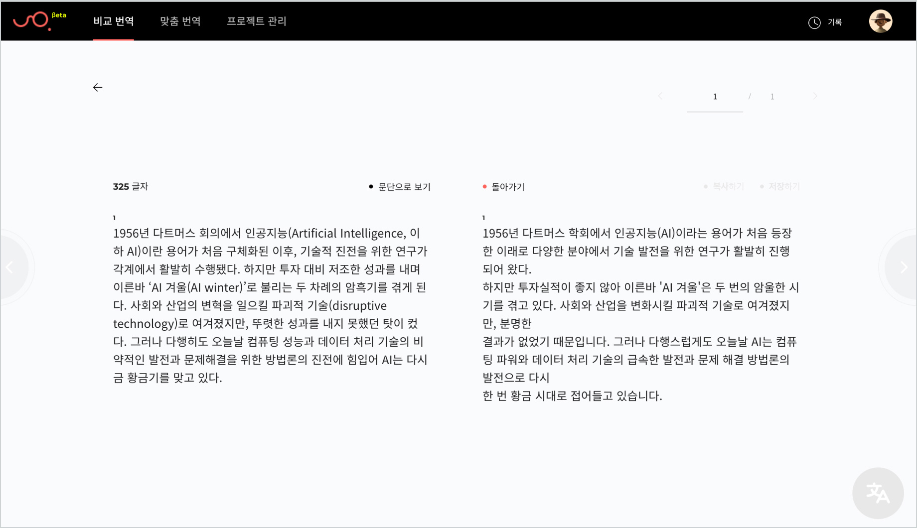 지콘스튜디오_비교번역_원래의 한국어로 표시