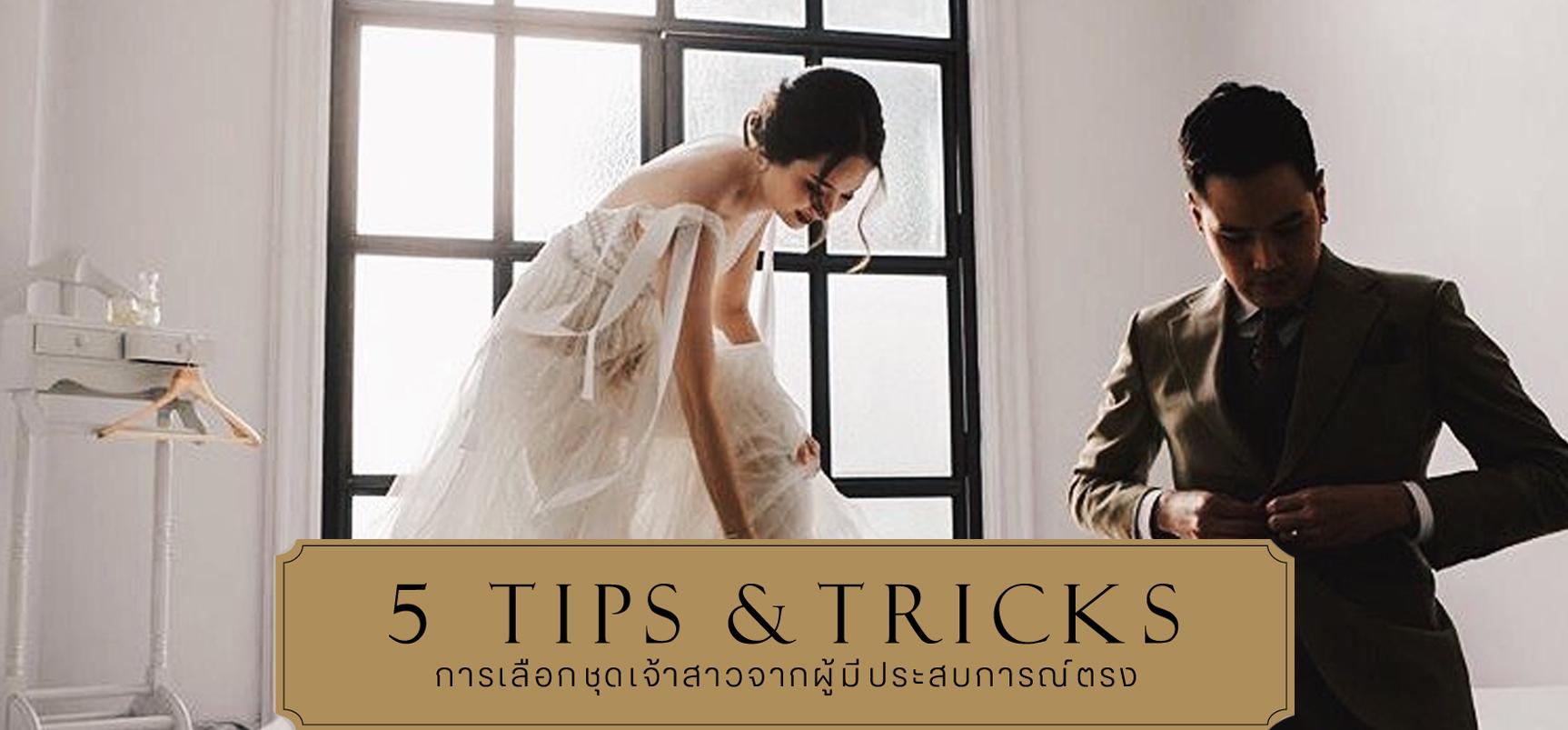 5 TIPS & TRICKS การเลือกชุดเจ้าสาวจากผู้มีประสบการณ์การตรง