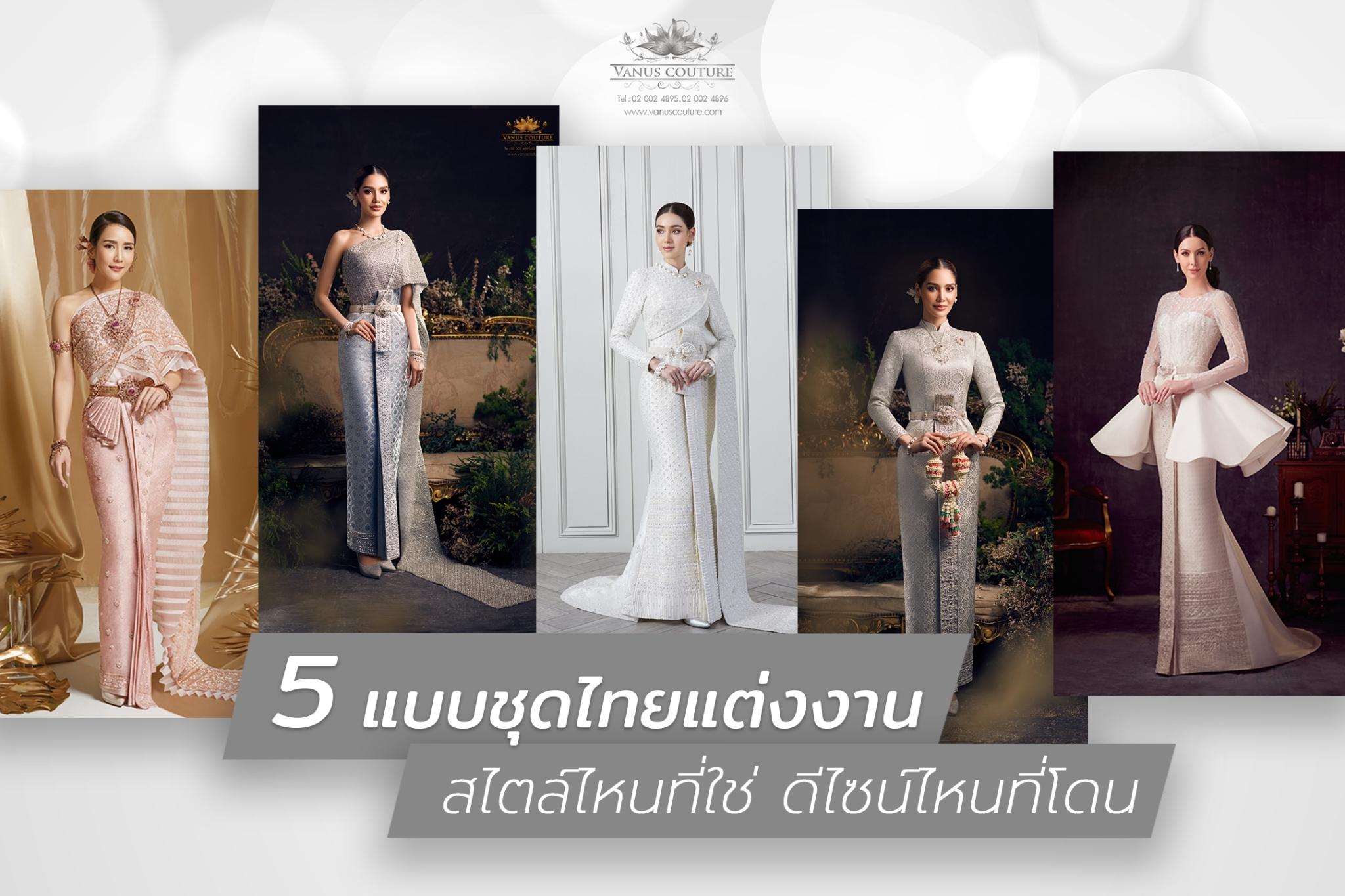 ชุดไทย 5 ประเภทที่นิยมสำหรับเจ้าสาว