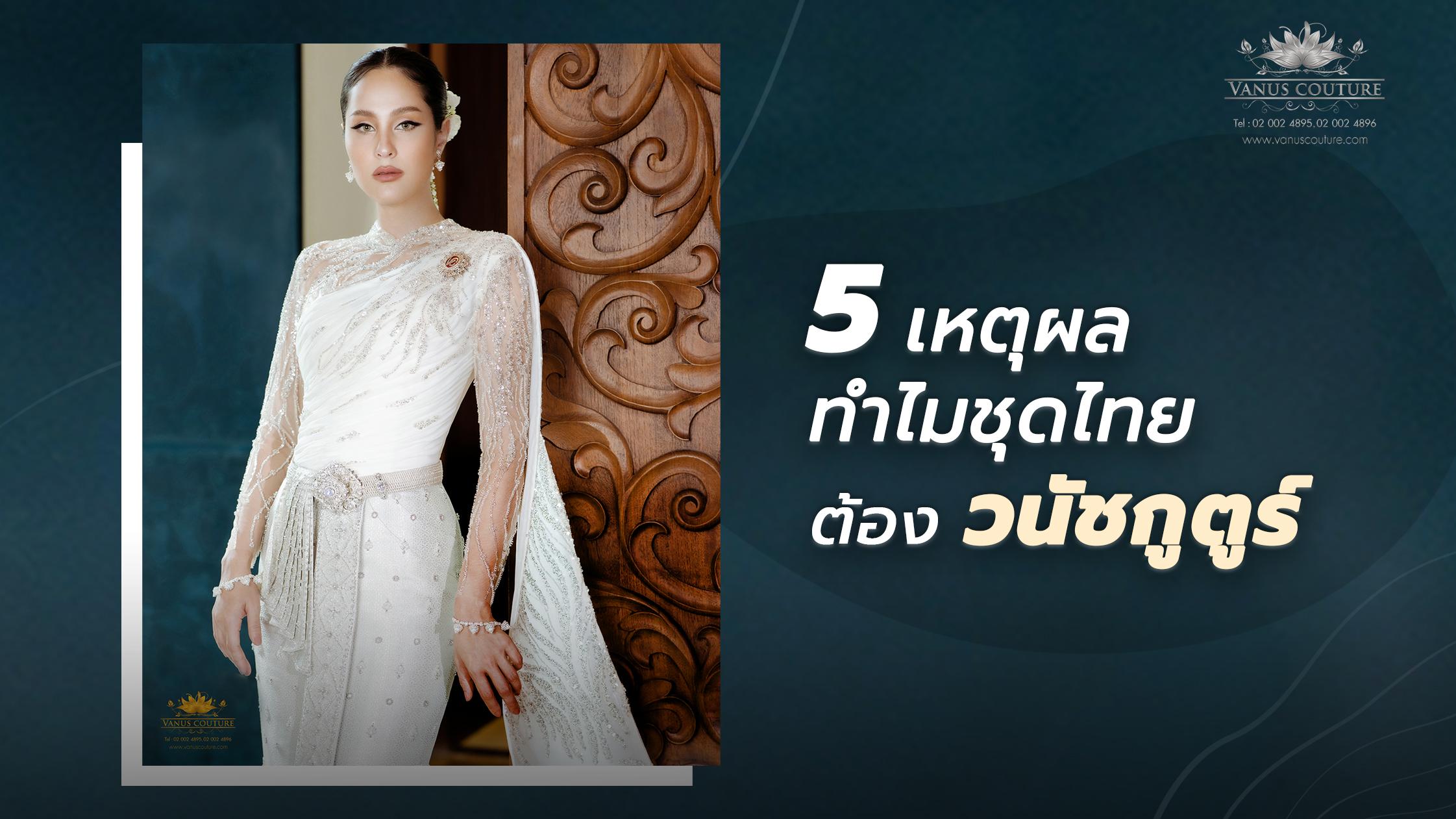 5 เหตุผลทำไมชุดไทยต้องวนัชกูตูร์