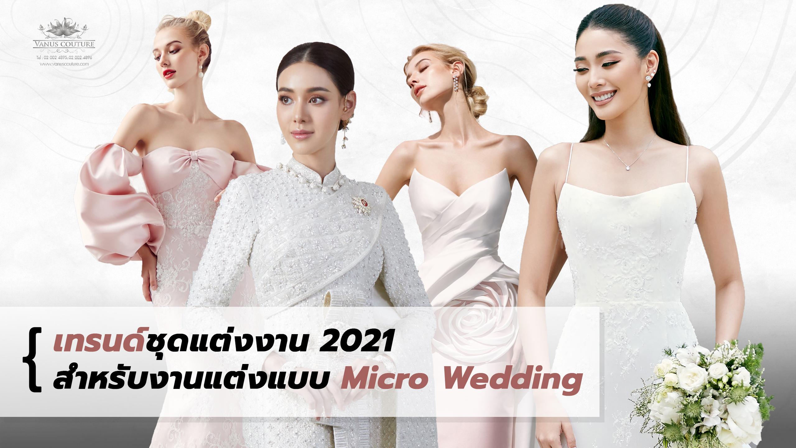 เทรนด์ชุดแต่งงานสำหรับงานแต่งแบบ Micro Wedding