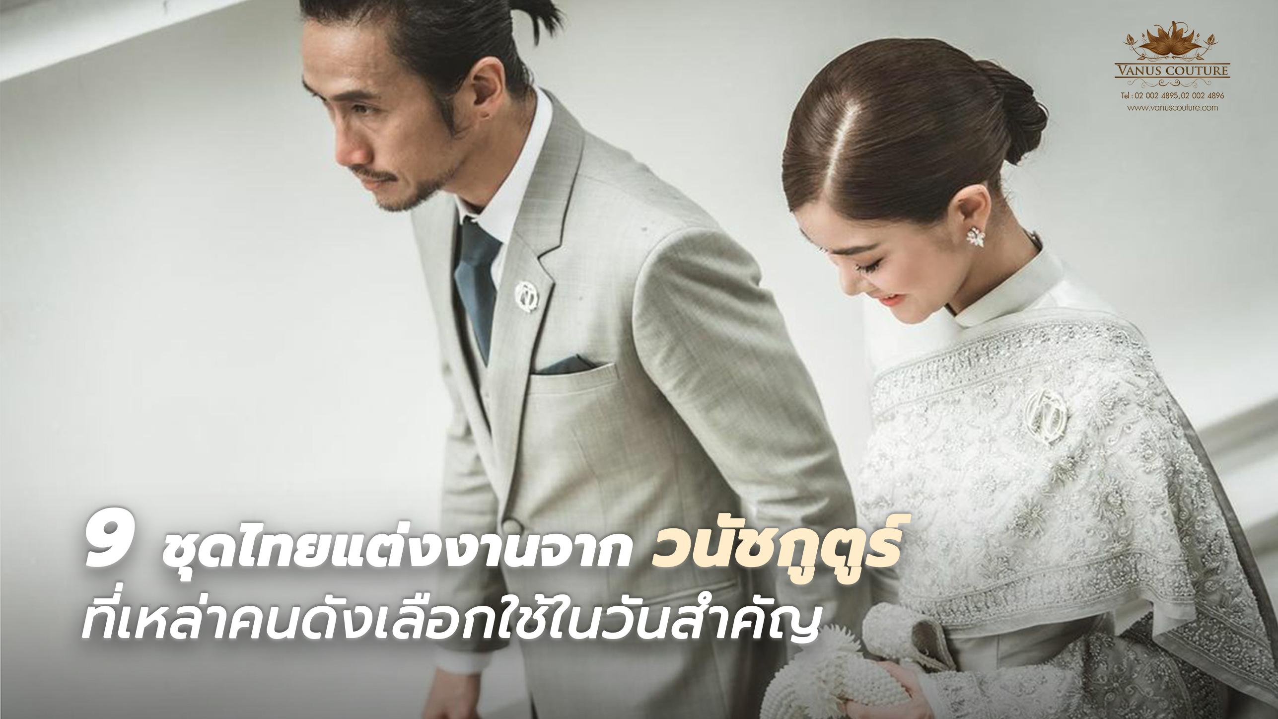 9 ชุดไทยแต่งงานจากวนัชกูตูร์ที่เหล่าคนดังเลือกใช้ในวันสำคัญ