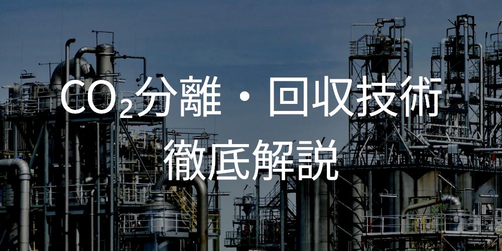 世界で広がるCO₂の分離・回収技術(CCU、CCS、CCUS、DAC)とは