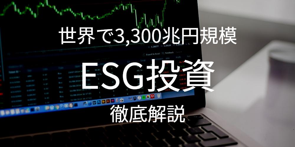 世界で3,000兆円の規模となるESG投資とは?
