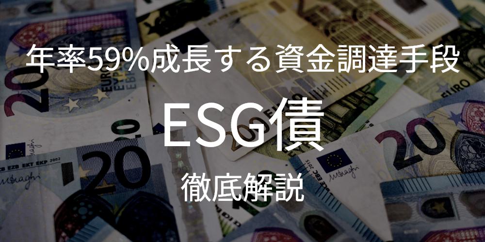 年率59%で成長するESG債とは?脱炭素経営で企業の資金調達が変わる