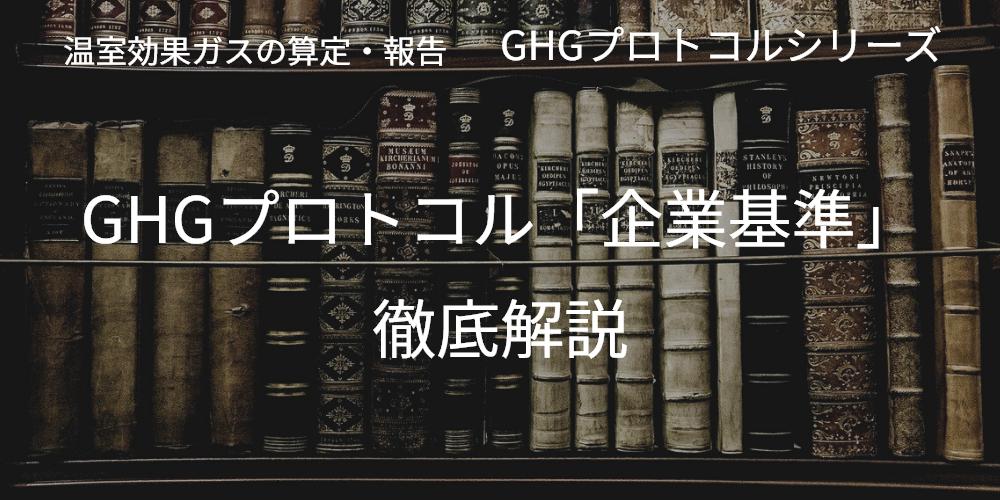 【温室効果ガスの算定・報告】全企業がまず抑えるべき「GHGプロトコル企業算定・報告基準」とは