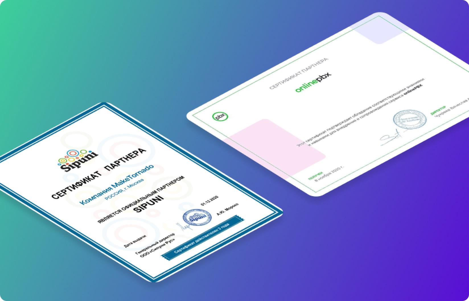 MakeTornado официальный партнер Sipuni