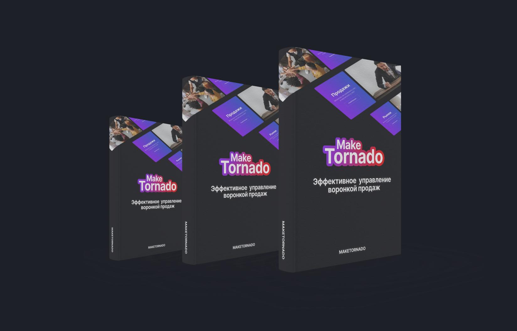 Книга: Эффективное управление воронкой продаж от основателей MakeTornado
