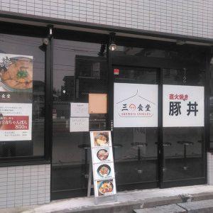三○食堂(サンマル食堂)
