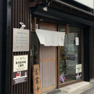 麺処 鶴舞屋