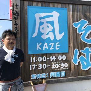中華そば 風(KAZE)