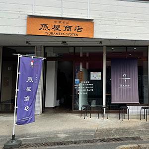 中華そば燕屋商店