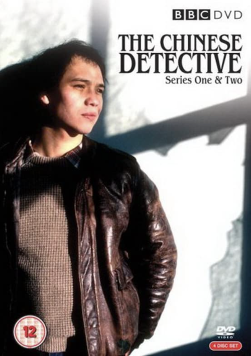 The Chinese Detective - Complete DVD series cover. Photo via IMDb.