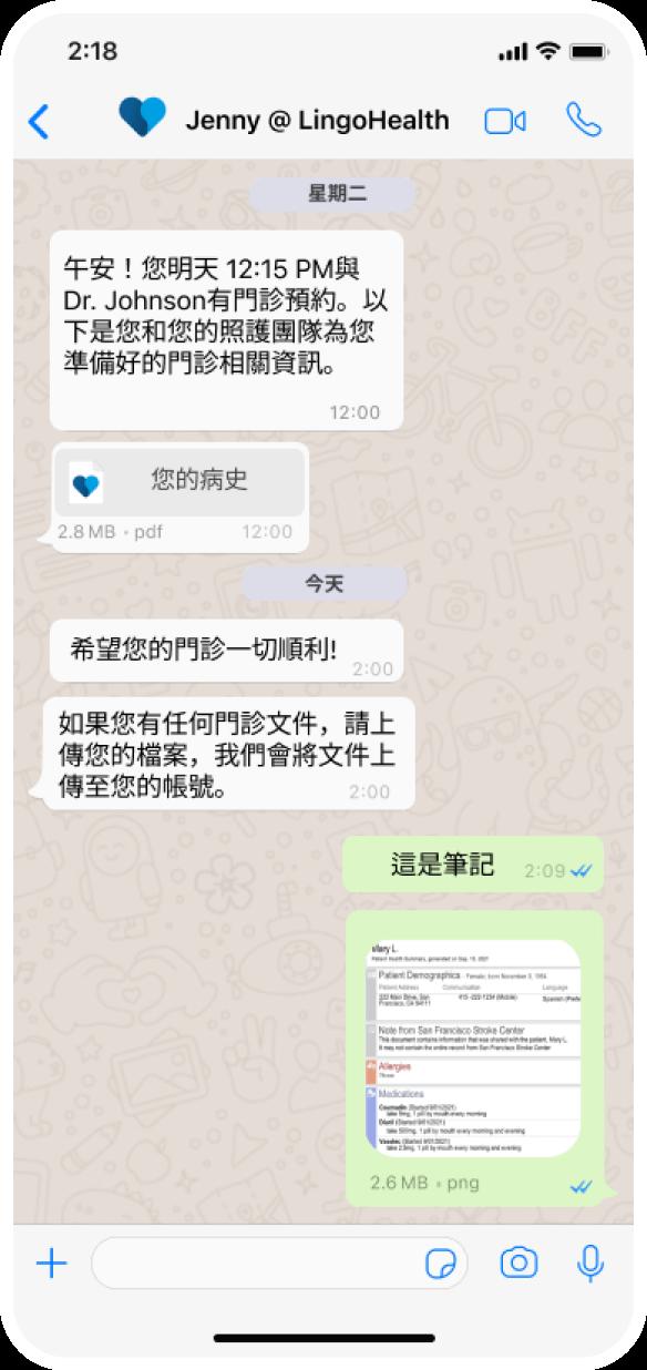 Messaging Screenshot Traditional Chinese   LingoHealth App